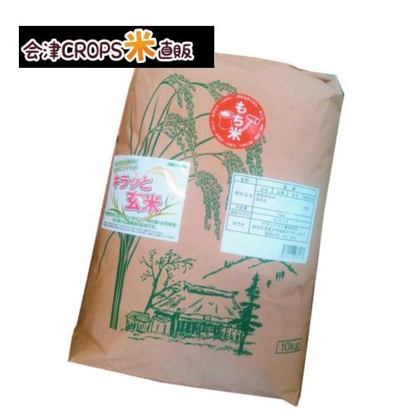 もち米 調製済玄米 キラッと玄米 10kg 国内産100% 送料無料 通常発送