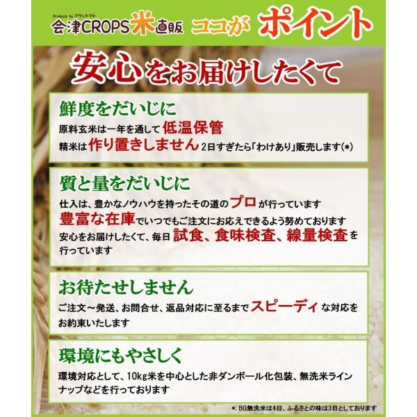コシヒカリ お米 30kg (10kg×3袋) 精白米 福島県産 令和元年産 送料無料|aizu-crops|04