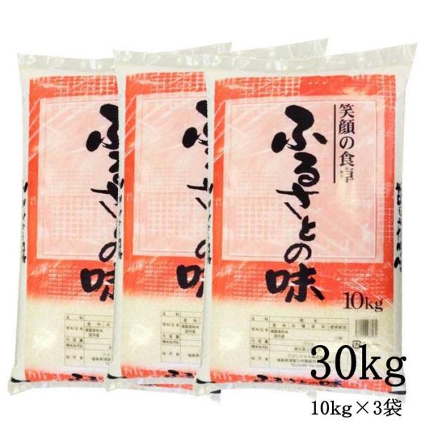 国内産 オリジナルブレンド米 ふるさとの味 30kg(10kg×3袋) お徳用白米 送料無料 あすつく 【業務用】(ノンクレーム)|aizu-crops