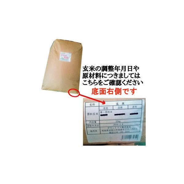ふくしまプライド。体感キャンペーン(お米) ひとめぼれ お米 調整済玄米 キラッと玄米30kg  平成30年 福島県産 送料無料 あすつく|aizu-crops|02