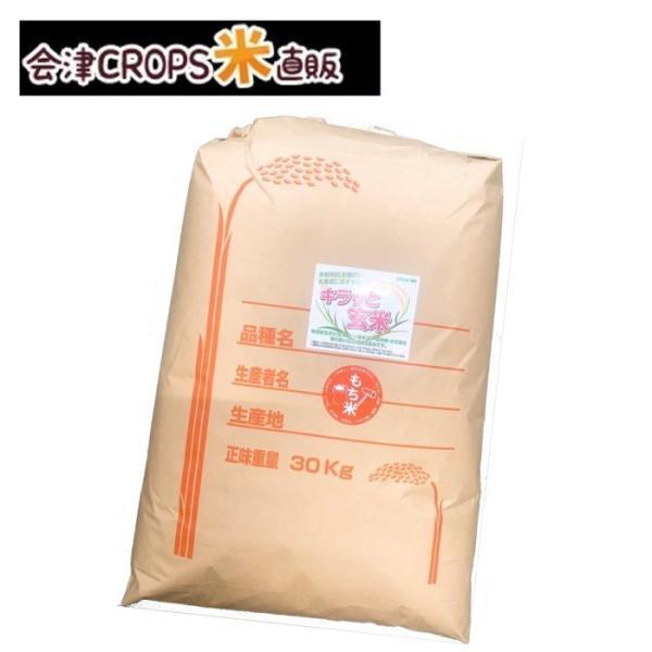 もち米 調製済玄米 キラッと玄米 30kg 国内産100% 送料無料 通常発送