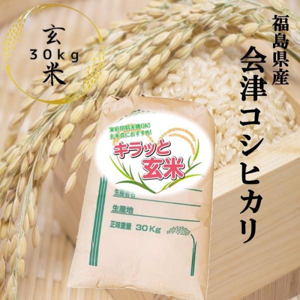 コシヒカリ お米 30kg キラッと玄米 福島県会津産 令和二年産 調製済玄米 送料無料 通常発送