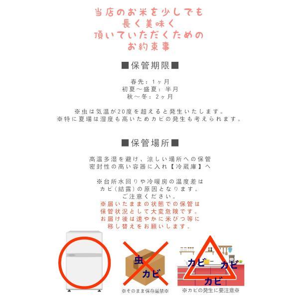 ※ふくしまプライド。体感キャンペーン 10%OFFクーポン対象商品※ ミルキークイーン 10kg×3袋 精白米 30kg 福島県産 令和元年産 送料無料|aizu-crops|04