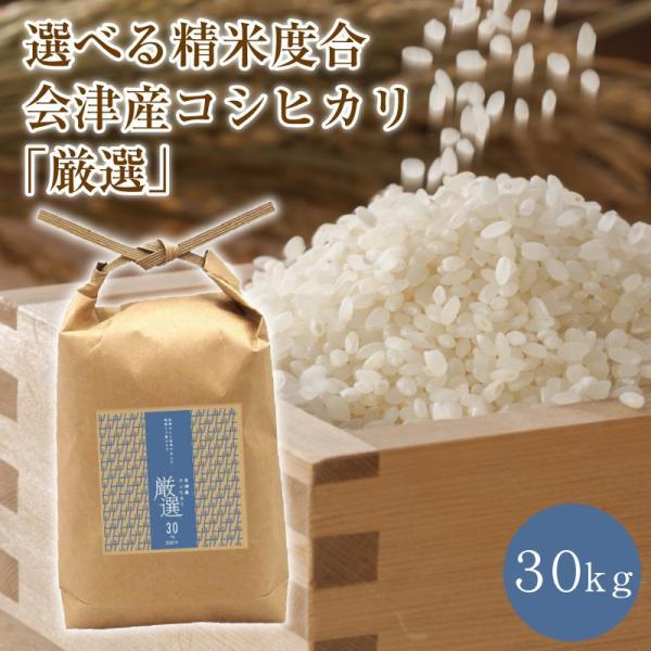 選べる!精米度合 会津産コシヒカリ「厳選」30kg(玄米30kg 白米27kg)|aizu-furusato