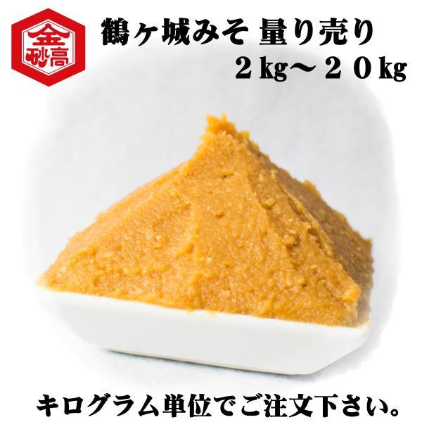 会津高砂屋 鶴ヶ城味噌 量り売り お好みの量でお届け 会津味噌 米みそ おいしい味噌汁 調味料不使用 発酵食
