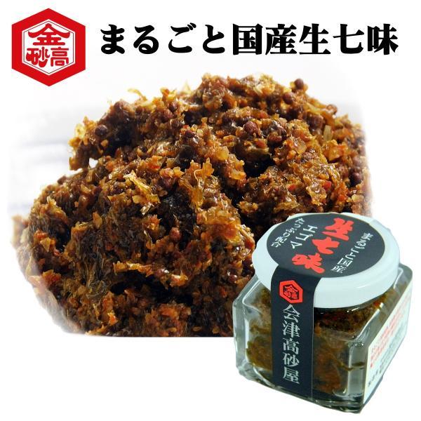 会津高砂屋渾身のまるごと国産 生七味40g 神出雲唐辛子や会津産えごまなど厳選素材をブレンド