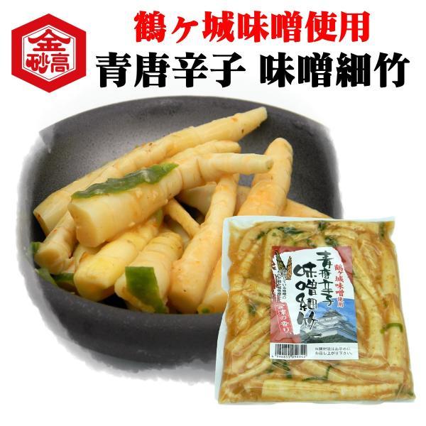 細竹の柔らかい食感 青唐辛子味噌細竹250g おうちごはん ご飯のおとも 青唐辛子のアクセント