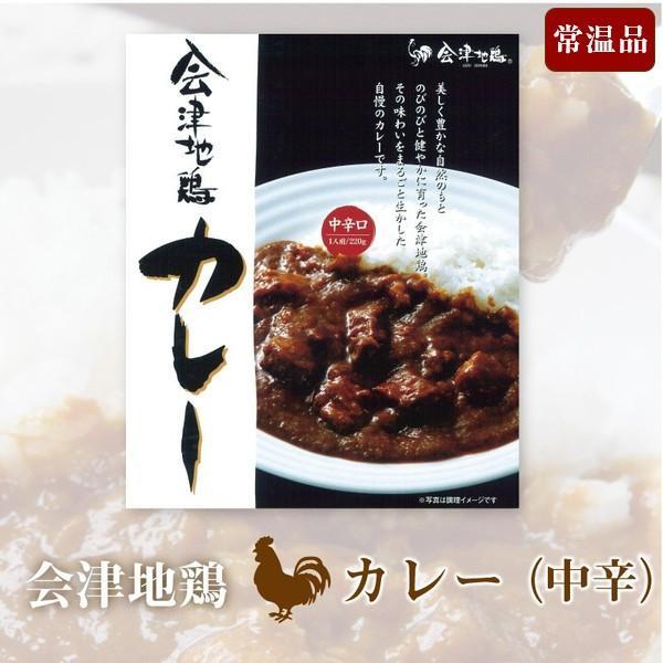 会津地鶏カレー(中辛) ふくしまプライド。体感キャンペーン(その他) aizujidorinet