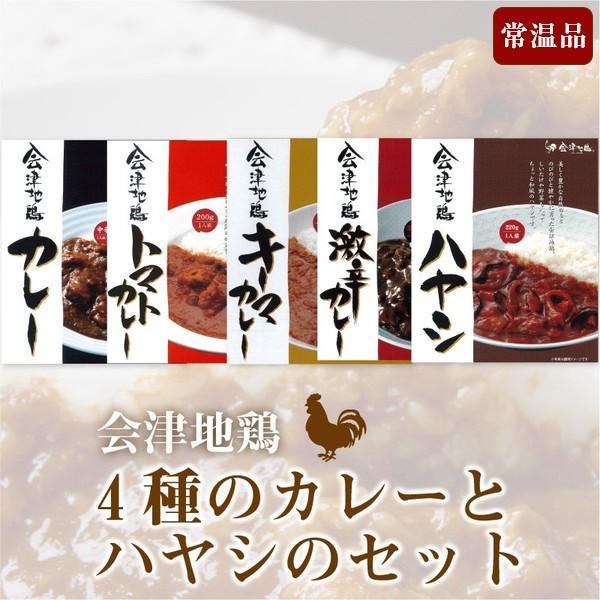 会津地鶏4種のカレーとハヤシのセット ふくしまプライド。体感キャンペーン(その他)|aizujidorinet