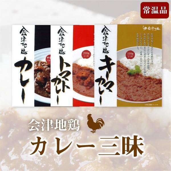 会津地鶏カレー三昧 ふくしまプライド。体感キャンペーン(その他)|aizujidorinet