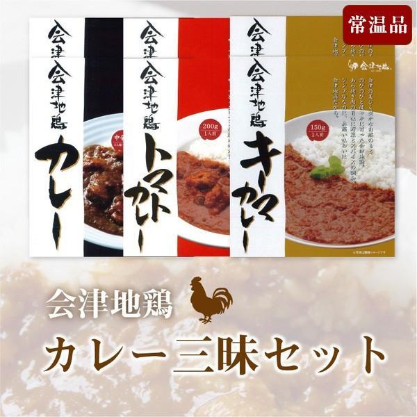 会津地鶏カレー三昧セット ふくしまプライド。体感キャンペーン(その他)|aizujidorinet