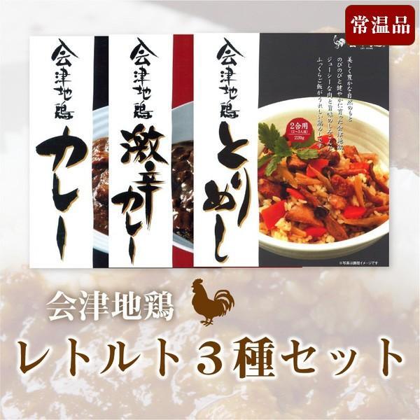 会津地鶏レトルト3種セット ふくしまプライド。体感キャンペーン(その他)|aizujidorinet
