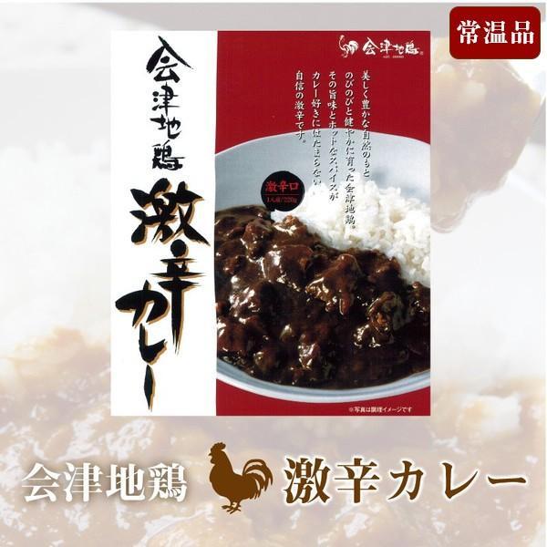 会津地鶏激辛カレー ふくしまプライド。体感キャンペーン(その他)|aizujidorinet
