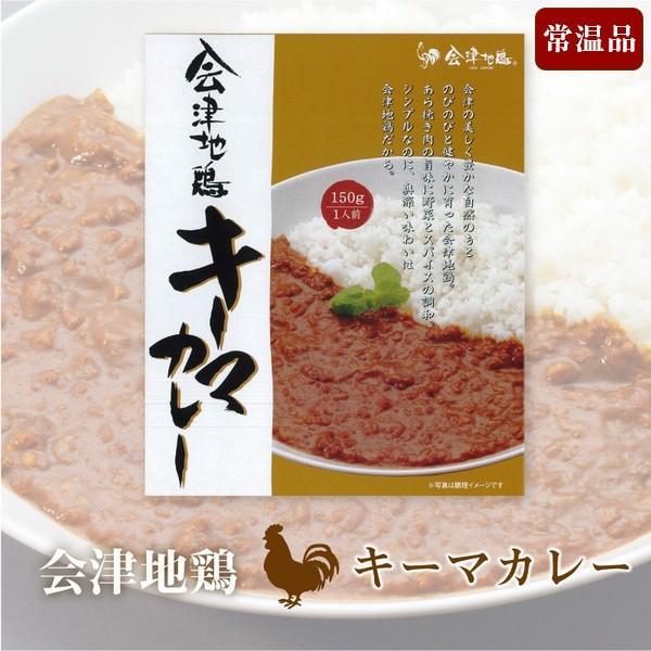 会津地鶏キーマカレー ふくしまプライド。体感キャンペーン(その他)|aizujidorinet