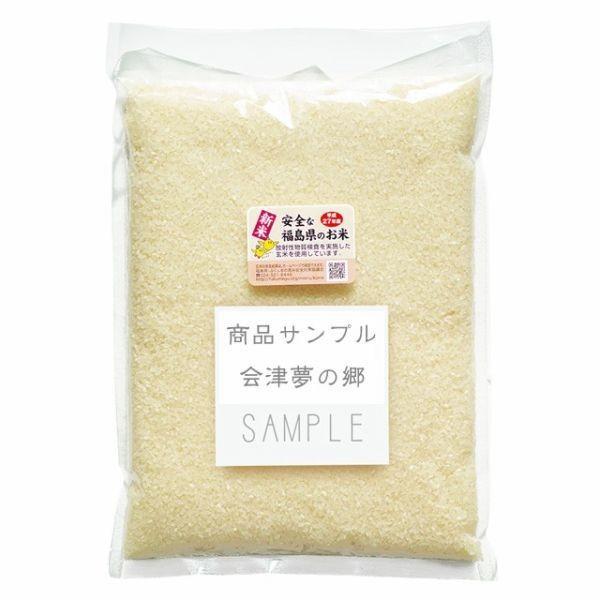 米 お試し米 1.6kg 白米 1年産新米  会津米天のつぶ Aランク一等米使用   国内送料無料 aizukome 04