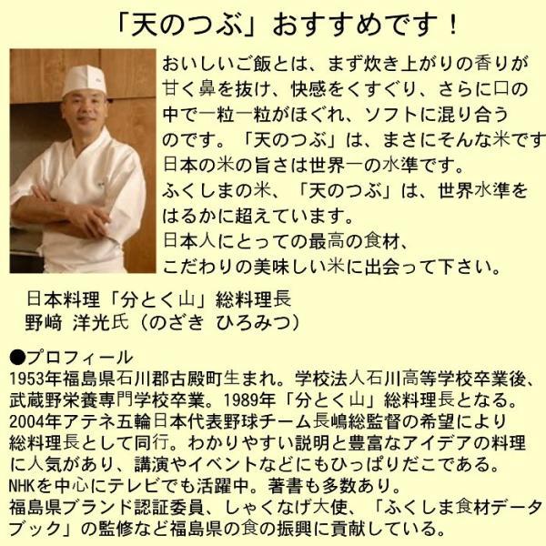 米 お試し米 1.6kg 白米 1年産新米  会津米天のつぶ Aランク一等米使用   国内送料無料 aizukome 10