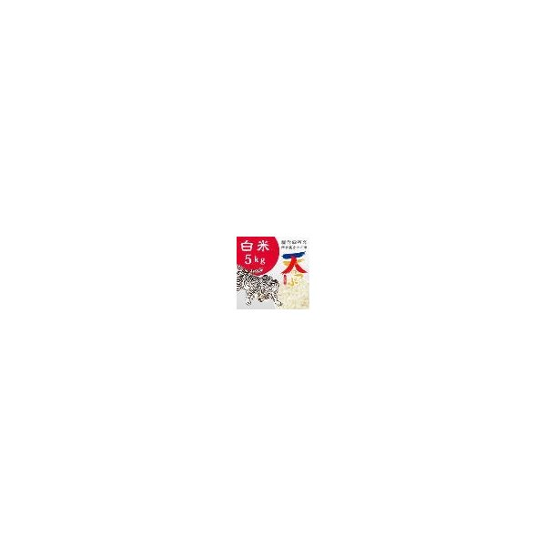 ふくしまプライド。体感キャンペーン 送料無料 米5kg 29年産 会津米 新鶴産 純精米 会津米天のつぶ白米  一等米使用 近畿までの本州地域送料無料|aizukome|02