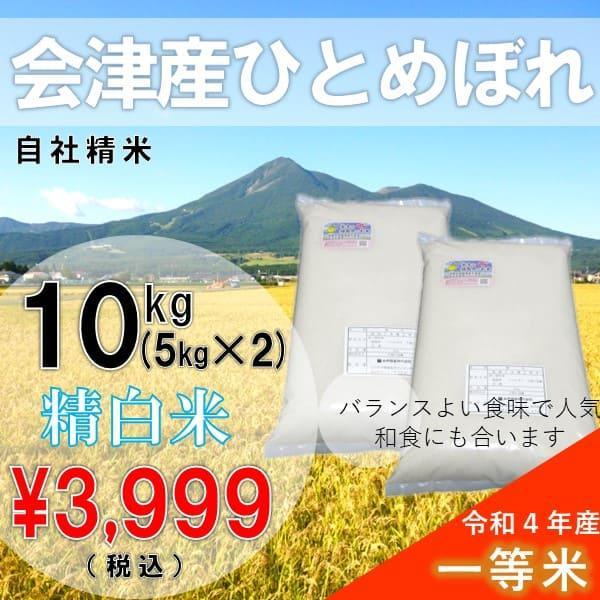 29年産米【白米】会津産ひとめぼれ10kg|aizumarutoku