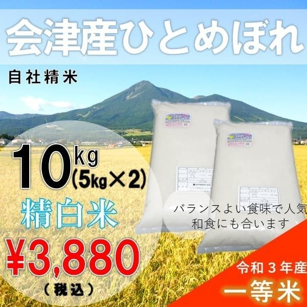 【10kg(5kg×2) 白米】30年会津産ひとめぼれ一等米|aizumarutoku