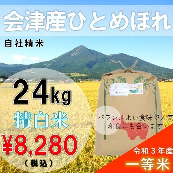 24kg白米 令和元年新米 ひとめぼれ会津産一等米(産地直送・送料無料地域あり)|aizumarutoku