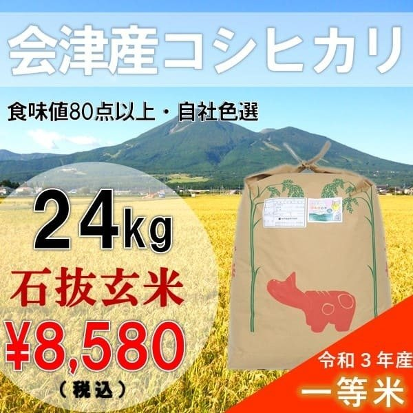 【24kg 玄米(石抜色選済み)】30年会津産コシヒカリ|aizumarutoku