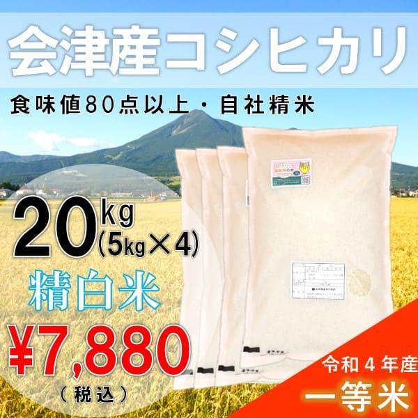【20kg(5kg×4) 白米】30年会津産コシヒカリ|aizumarutoku