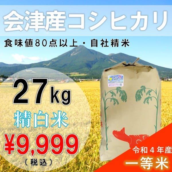 10%Offふくしまプライド。体感キャンペーン(お米) 27kg白米 令和元年新米 コシヒカリ会津産一等米(産地直送・送料無料地域あり) aizumarutoku