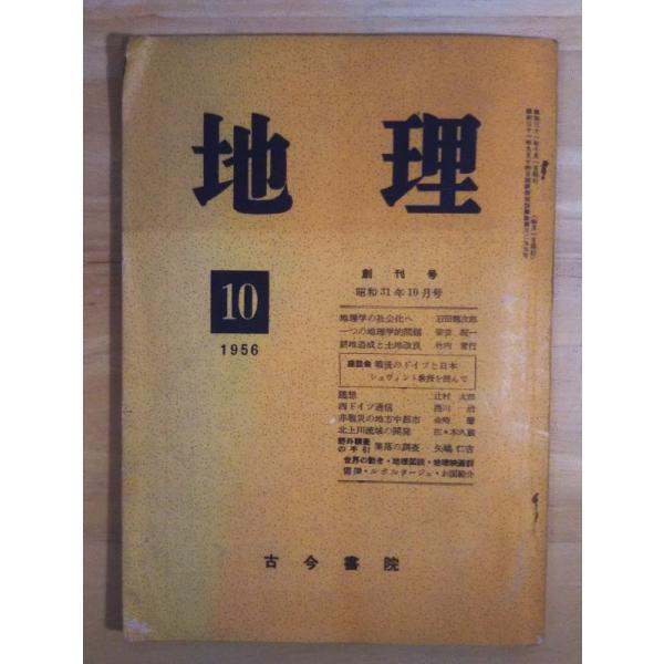 古本)地理 1956年10月創刊号 古...
