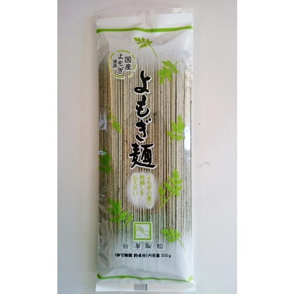会津製麺 よもぎ麺(200g)