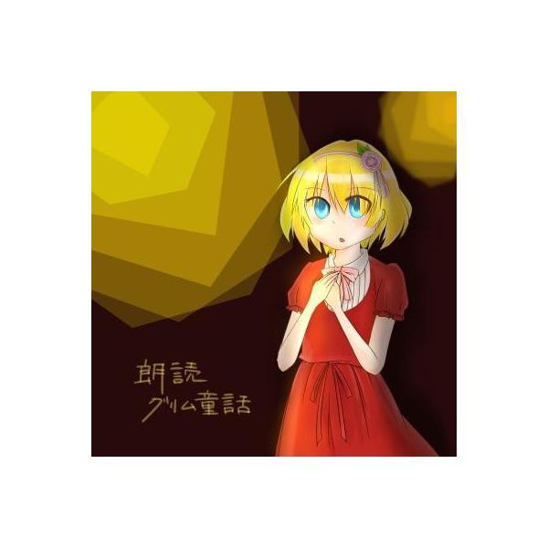 朗読「グリム童話」|ajbrc