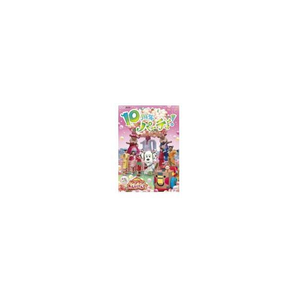 キッズ DVD/NHK いないいないばあっ! ワンワンわんだーらんど 〜10周年パーティー!〜 20/7/8発売 オリコン加盟店