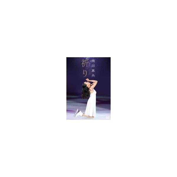 浅田真央 DVD/浅田真央チャリティDVD『祈り』 18/4/18発売 オリコン加盟店