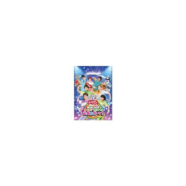NHKおかあさんといっしょ DVD/NHK「おかあさんといっしょ」スペシャルステージ からだ!うごかせ!元気だボーン! 19/12/4発売 オリコン加盟店