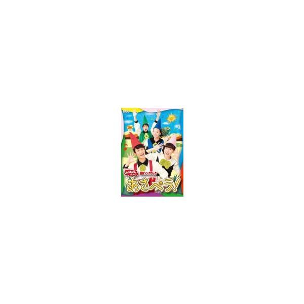 NHKおかあさんといっしょ(取) 特典映像収録 DVD/最新ソングブック あさペラ! DVD 20/4/15発売 オリコン加盟店