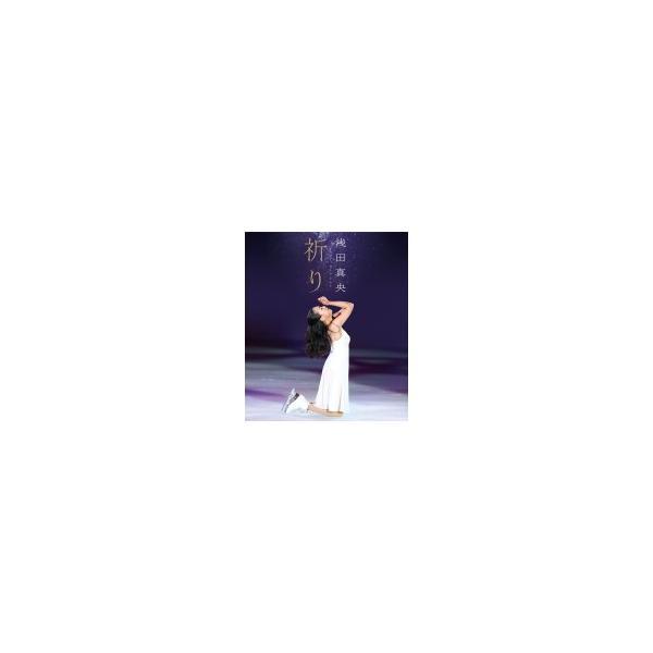 浅田真央 Blu-ray/浅田真央チャリティBlu-ray『祈り』 18/4/18発売 オリコン加盟店