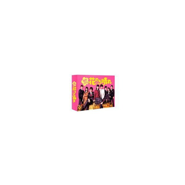 (代引不可)平野紫耀[キンプリ]出演 TVドラマ 4Blu-ray/花のち晴れ〜花男Next Season〜 Blu-ray BOX 18/10/26発売 オリコン加盟店