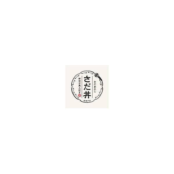 さだまさしCD/さだ丼〜新自分風土記III〜21/4/21発売オリコン加盟店