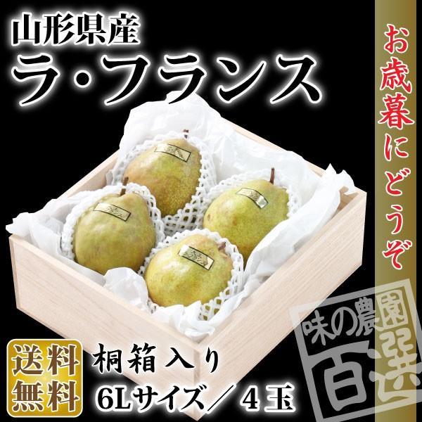 ラフランス桐箱入り 6Lサイズ/4玉(49-A)
