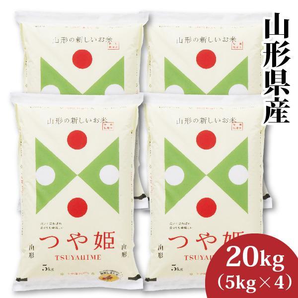 山形県産 つや姫 20kg(5kg×4)(62-D)