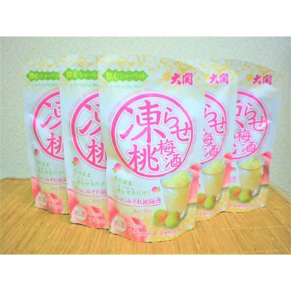 家飲み 大関 5度 凍らせ桃梅酒 飲むシャーベット 150mlパウチ5袋セット 居酒屋気分 桃果汁8%