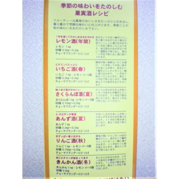 梅酒 果実酒用 手作り チョーヤ 37度 VOブランデー果実の酒用 1.8Lパック|ajima-saketen|02