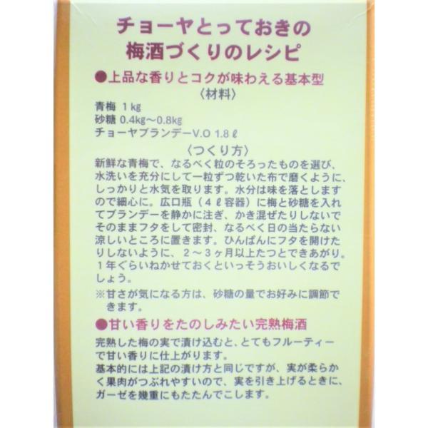 梅酒 果実酒用 手作り チョーヤ 37度 VOブランデー果実の酒用 1.8Lパック|ajima-saketen|03