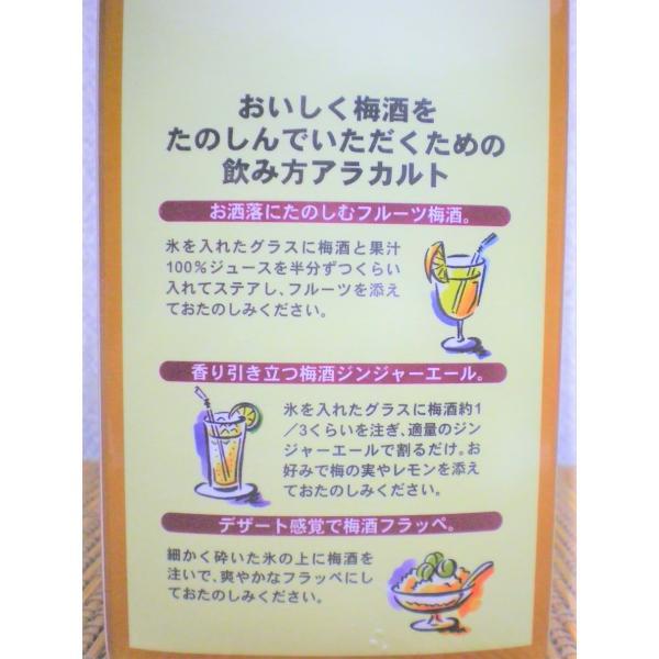 梅酒 果実酒用 手作り チョーヤ 37度 VOブランデー果実の酒用 1.8Lパック|ajima-saketen|04