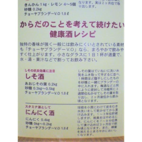 梅酒 果実酒用 手作り チョーヤ 37度 VOブランデー果実の酒用 1.8Lパック|ajima-saketen|05