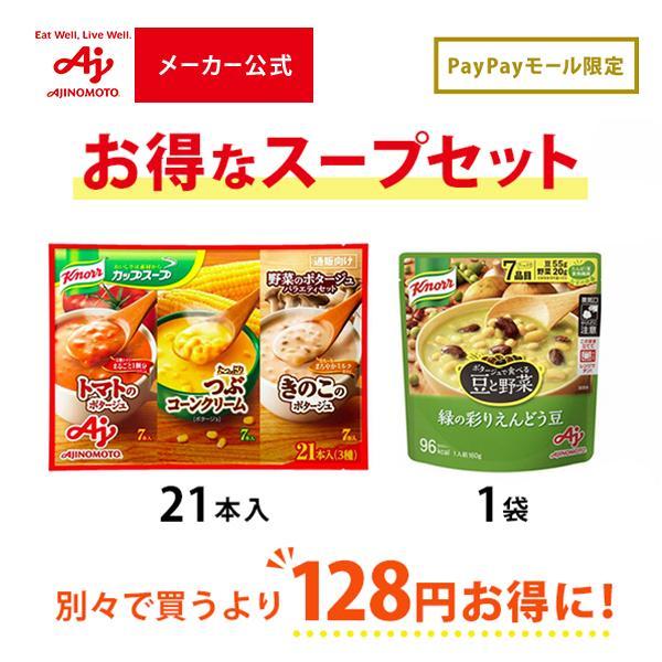 PayPayモール限定セット「クノール カップスープ」野菜のポタージュバラエティセット21本入+「クノール ポタージュで食べる豆と野菜」緑の彩りえんどう豆 粉末