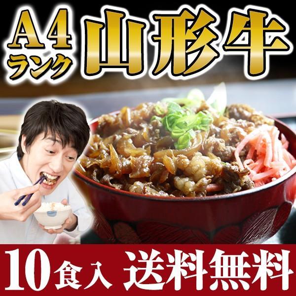 送料無料 山形牛丼の具 (牛すき丼) 130g×10食 (要冷凍) 【クール便】 牛丼の具 お中元 すき焼き風味 父の日 お中元 ギフト