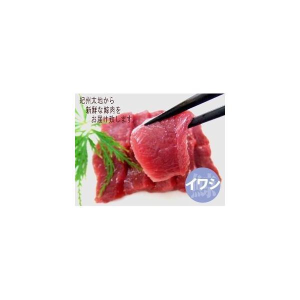 お刺身用鯨肉(ブロック)300g 【イワシ鯨】【くじら】【クジラ】