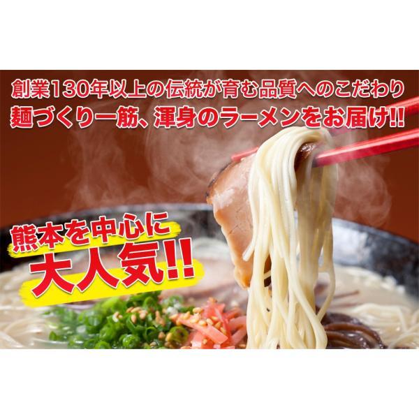 ラーメン 五木食品の選べる九州のラーメン お試し1人前セット 熊本もっこすラーメン 博多おっしょいラーメン 久留米ほとめきラーメン 熊本 とんこつ 豚骨|ajisuki|02