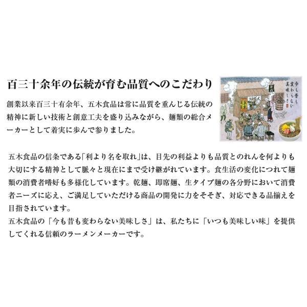 ラーメン 五木食品の選べる九州のラーメン お試し1人前セット 熊本もっこすラーメン 博多おっしょいラーメン 久留米ほとめきラーメン 熊本 とんこつ 豚骨|ajisuki|11