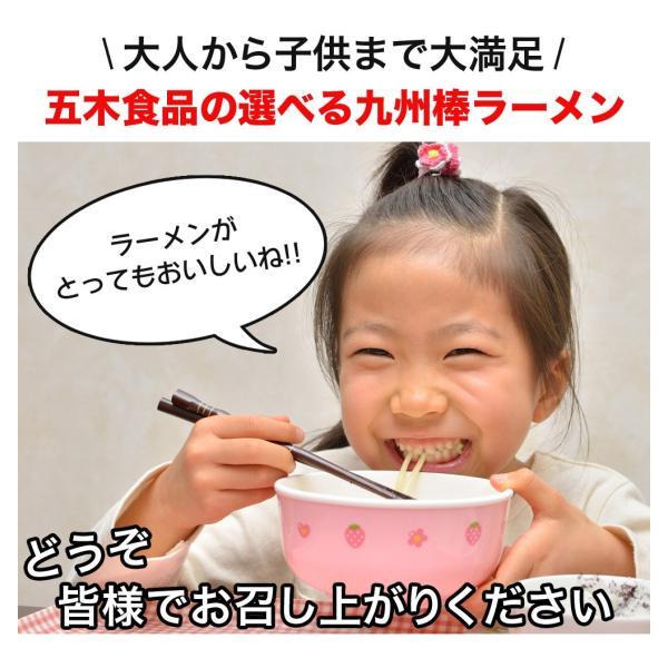 ラーメン 五木食品の選べる九州のラーメン お試し1人前セット 熊本もっこすラーメン 博多おっしょいラーメン 久留米ほとめきラーメン 熊本 とんこつ 豚骨|ajisuki|03